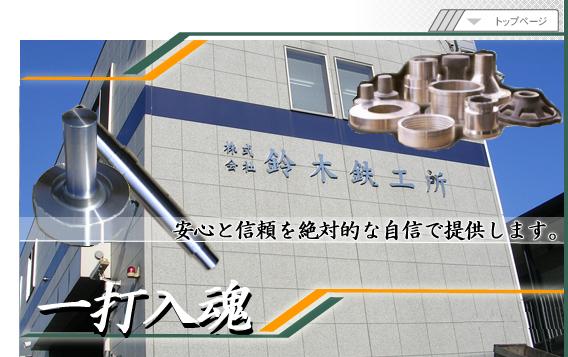 鍛造 加工 神奈川