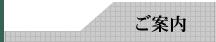 磁性材 鍛造 神奈川